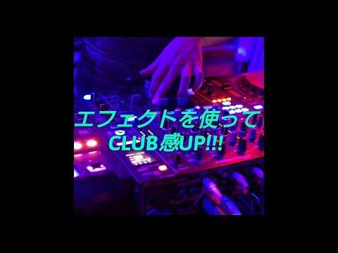 【DJ講座】エフェクトを駆使してCLUB感をアップさせる方法!!  ※イヤホン推奨
