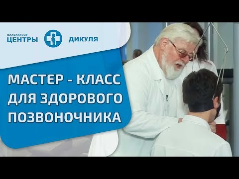 Упражнения против боли в спине. Упражнения против грыжи, протрузии и боли в спине от В.И. Дикуля