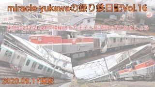 【録り鉄日記Vol.16】東急2020系2138Fの甲種輸送を八王子と長津田で見ていきましょう