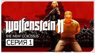 НАЧАЛО ИГРЫ! ● Wolfenstein II: The New Colossus #1 [PC/Uber Settings]