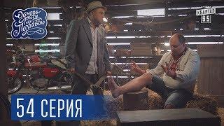 Однажды под Полтавой / Одного разу під Полтавою  Страховка   4 сезон, 54 серия   Комедия  2017
