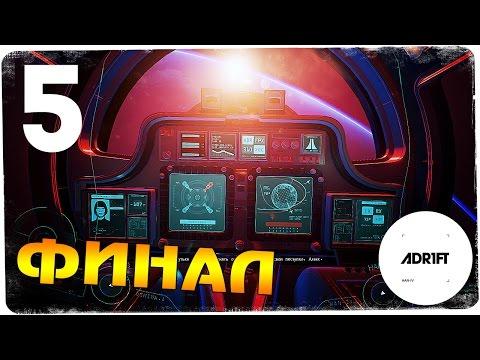 ВИНА НА МНЕ. ФИНАЛ! ● Adr1ft #5