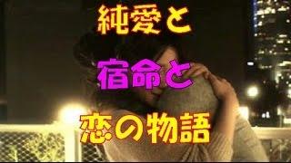 原田知世と斎藤工のラブストーリーが面白い 【ラブリー・アイドルSPブロ...