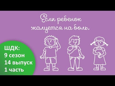 При мочеиспускании у ребенка болит