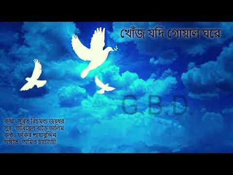 বড়দিনের গান।। Bangla Christmas song। Bangla Folk. Bengali Christian song. Borodiner gan.