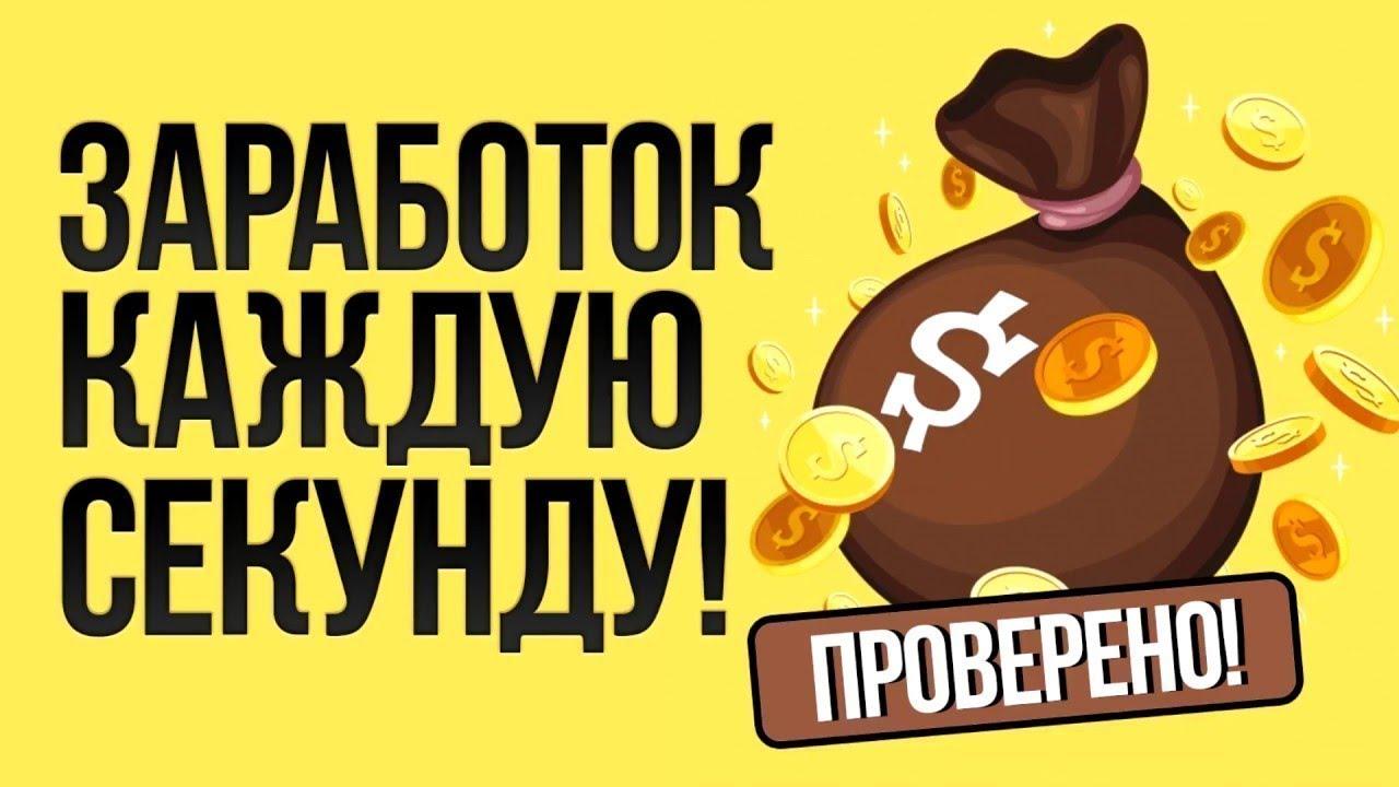 Как зарабатывать в день от 100 рублей !? Самый легкий|заработок 100 рублей на автомате
