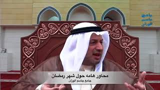 السيد مصطفى الزلزلة - أثر الأعمال الرمضانية يوم القيامة