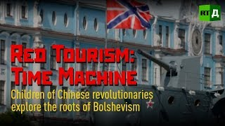 Red Tourism: Chinese tourists explore the roots of Bolshevism (Trailer) Premiere 01/30