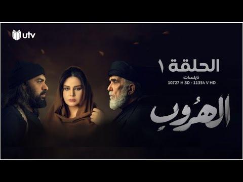 Download مسلسل | الدراما العراقية | الهروب | الحلقة الأولى | 1