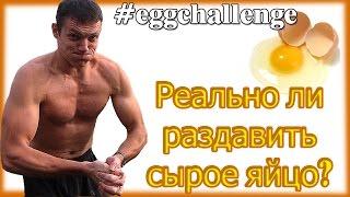 EGG CHALLENGE Реально ли раздавить яйцо?