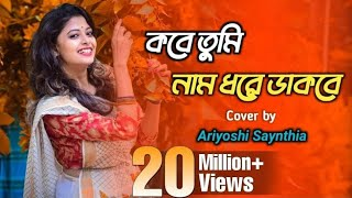 Kobe Tumi Naam Dhore Dakbe/ Ei Bhalobasa Tomake Pete Chai | সাথী | Cover song | Ariyoshi Synthia |