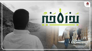 برومو برنامج بذرة خير | رمضان 2021