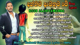 seemawa-pannuwath-anthima-amathuma-me---rose-alagiyawanna-new-song-new-sinhala-songs-2019