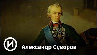 "Александр Суворов | Телеканал ""История"""