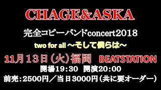 CHAGE&ASKA完全コピーバンドconcert2018 『Two for all~そして僕らは...