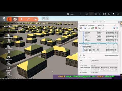 [GP44-4-4] 3D ГЕНПЛАН КОСТРОМЫ - Импорт и настройка отображения зданий WikiMapia в модели Infraworks