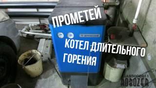 видео Заводской Котел длительного горения на 25 КВТ! Отзыв!