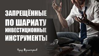 Запрещённые по Шариату инвестиционные инструменты Кумар Мухаметзянов. Финансовый советник