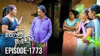 Kopi Kade | Episode 1773 - (2020-04-15) | ITN Thumbnail
