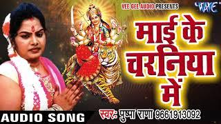 Pushpa Rana Mai Ke Charaniya - Sajal Darbar Sherawali Ke - Bhojpuri Devi Geet.mp3
