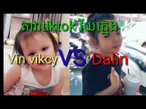 តារាtik Tok Vin Vicky Vs Dalin គួរអោយស្រលាញ់ណាស់MzzMCLen