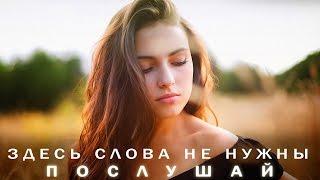 Пожалуй Самая Красивая Эмоциональная музыка! Послушай, это Прекрасно! Можно Слушать Вечно!