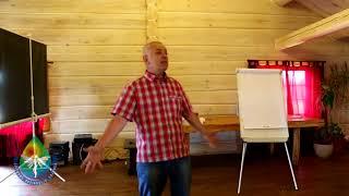 Лекция Юрия Шульги в лагере «ЛЮБОВЬ - 2016». Литва. Питание по методике Б. Болотова.