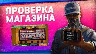 Проверка магазина#71 - dontshop.ru (РАНДОМ КЛЮЧИ!)