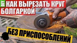 как Вырезать Круг Болгаркой, без дополнительных приспособлений