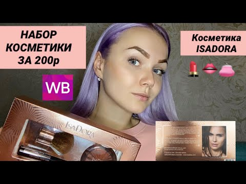 ЛУЧШИЙ НАБОР ДЕШЕВОЙ КОСМЕТИКИ ЗА 200 РУБЛЕЙ| Набор косметики Bronzing Make-up Kit ISADORA(ИСАДОРА).