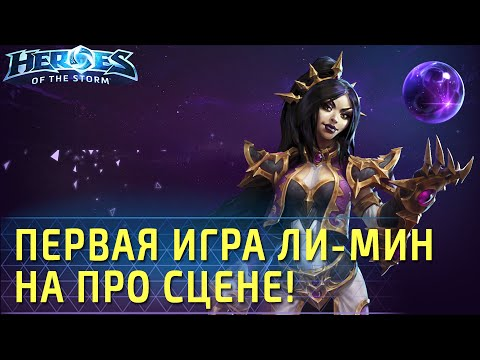видео: Первая игра Ли-Мин на про сцене! heroes of the storm