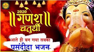 Ganesh chaturthi 2020 - सबका पसंदीदा गणेश भजन bhajan ji ke चतुर्थी आप सभी भक्तों से अनुरोध है कि bhakt...