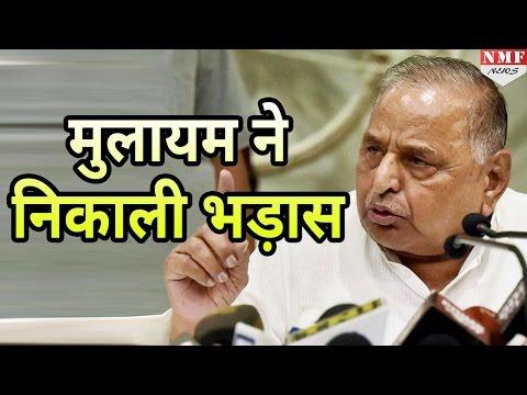 आखिरकार निकली Mulayam Singh Yadav की भड़ास, 'Akhilesh बाप का नहीं हुआ किसी और का क्या होगा'