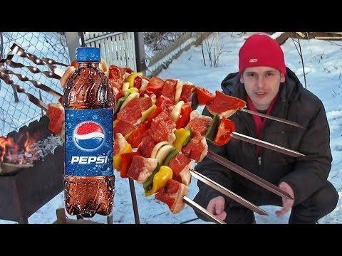Шашлык в Пепси Коле (Shashlik In Pepsi Cola)