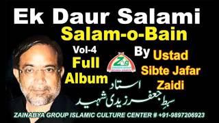 Ek Daur Salami Duniya Ka Sadiyon Me Aisa Aata Hai by Ustad Sibte Jafar Zaidi بط جعفر सिब्ते जाफ़र