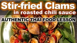 Authentic Thai Recipe for Hoy Lai Pad Prik Pao | หอยลายผัดพริกเผา | Clams with Roasted Chili Sauce