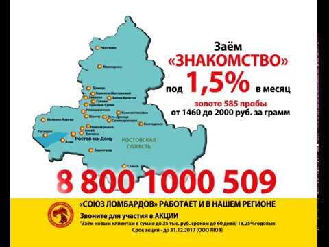 Союз Ломбардов в Ростовской области
