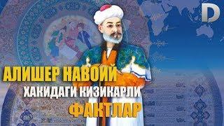 Алишер Навоий хакида сиз билмаган фактлар