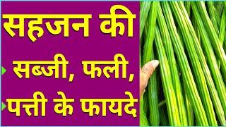 सहजन के फायदे   सहजन की पत्ती, फली, फूल के फायदे   Moringa in hindi