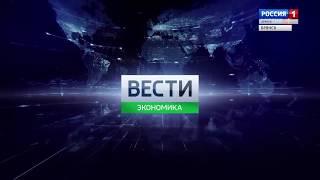 """""""Вести.Брянск.Экономика"""" эфир от 19.08.2017"""