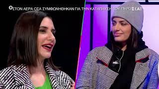 My Style Rocks   Αμίνα: Δεν με ενδιαφέρει η κριτική της   20/01/2020
