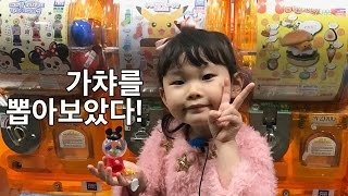 라임 인형뽑기 달인? 포켓몬 가챠를 뽑아보았다! 서프라이즈 에그 장난감 놀이 | Surprise eggs ❤︎ 아이스크림 먹방 LimeTube & Toy 라임튜브