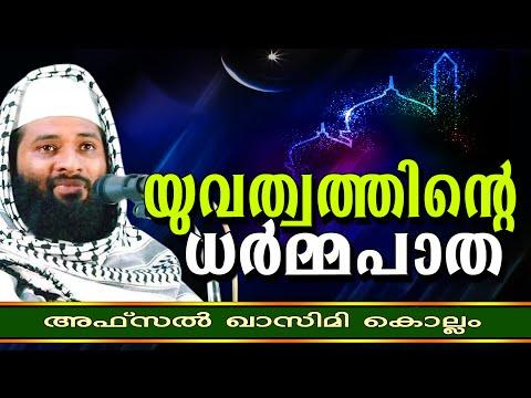 യുവത്വത്തിന്റെ ധർമപാത | Islamic Speech In Malayalam | Afsal Qasimi Kollam New 2015
