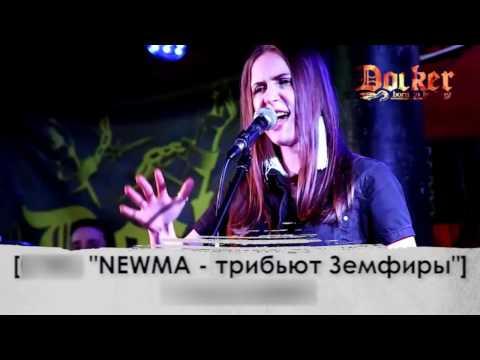 NEWMA - Искала Трибьют Земфиры Docker pub реклама 09.03.17