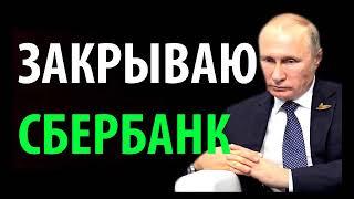Смотреть видео ПУТИН  НОВОСТИ СБЕРБАНКА РОССИИ ПЛOXИ! 12.05.2019 НОВОСТИ РОССИЯ ПУТИН онлайн
