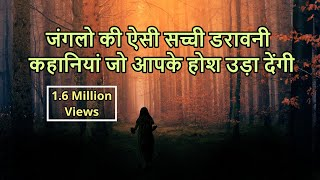 Horror Stories in Hindi- Search And Rescue Horror Stories- Hindi Horror Stories
