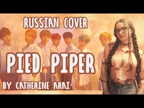 BTS - PIED PIPER (Russian cover by Catherine Arai)