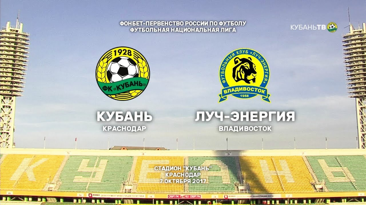 Кубань - Луч-Энергия 0:0 видео