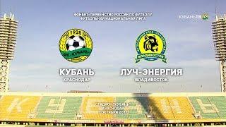 """""""Кубань"""" - """"Луч-Энергия"""". 0:0"""