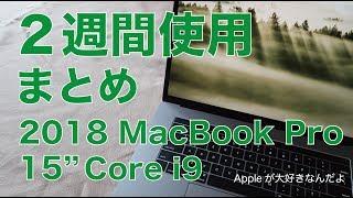 2018MacBook Pro15インチ i9 使用2週間まとめ・使ってみてどうだった?どう思った?
